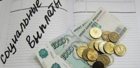 Как получить соцвыплату