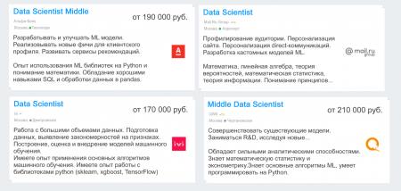 Как стать специалистом по Data Science?