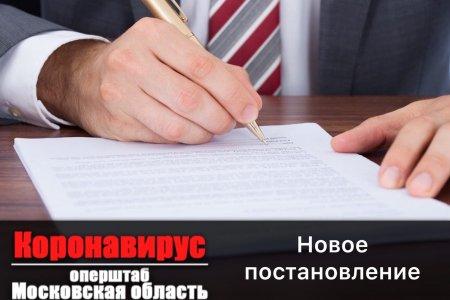 Андрей Воробьёв подписал постановление, смягчающее в Подмосковье ряд действующих из-за коронавируса ограничений