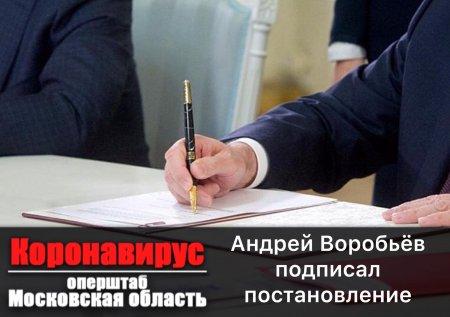 Андрей Воробьёв подписал, постановление, изменяющее действие ограничений, введённых в Подмосковье из-за коронавирусной инфекции.