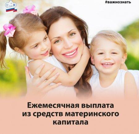 Ежемесячная выплата из материнского капитала