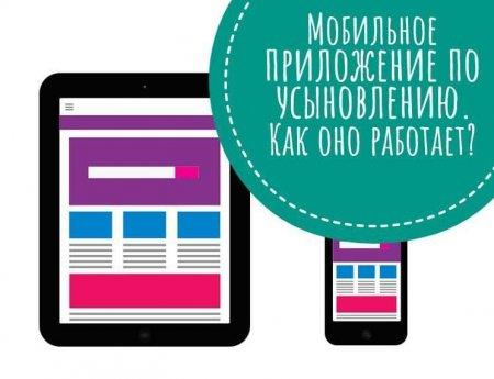 Работа мобильного приложения!