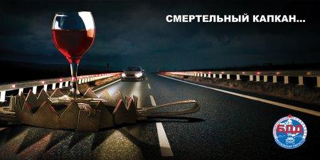 В Московской области стартует социальный раунд «Трезвый водитель»