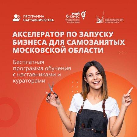В Подмосковье самозанятых и тех, кто планирует ими стать, бесплатно обучат основам бизнеса